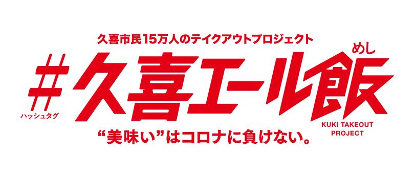 久喜市民15万人のテイクアウトプロジェクト #久喜エール飯 美味いはコロナに負けない